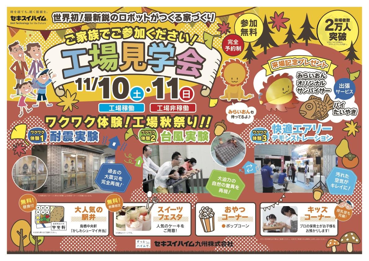 2018.11.10-11 工見チラシ1