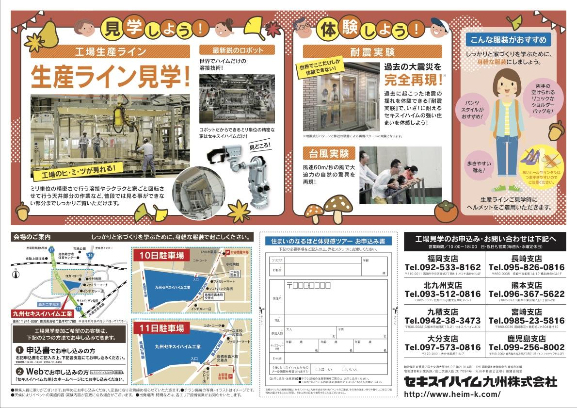 2018.11.10-11 工見チラシ2